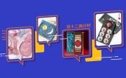 全球新品057:在雙12前推新品什么是關鍵?這些人氣品牌告訴你