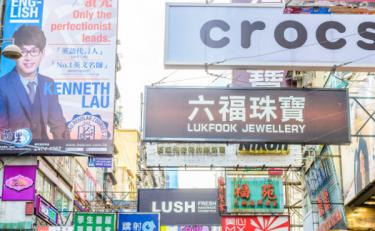 97%的香港零售企业出现亏损,未来6个月或将出现裁员潮和歇业潮