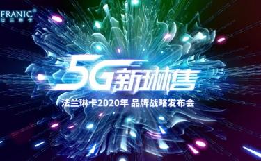 我們離5G時代還有多遠?法蘭琳卡5G新琳售全揭秘