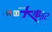 """2019韓妝10大變動:被指為中國市場""""路人""""后,它欲如何復興"""
