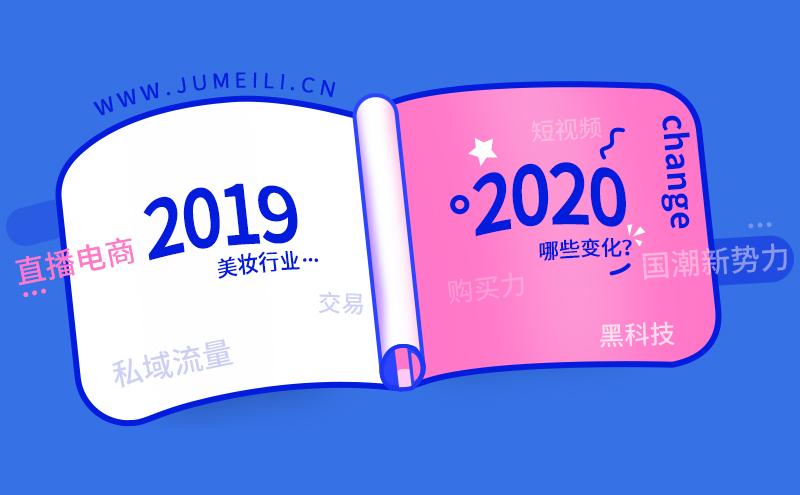 2019进入倒计时,去年和今年的美妆业有什么变化?