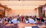 新锐品牌大会|一场向新锐品牌致敬的社交晚宴