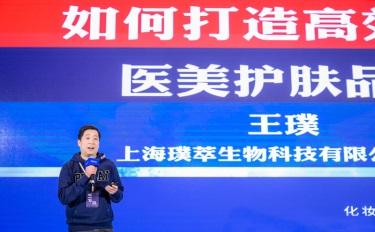 璞萃王璞:如何打造高效能醫美護膚品