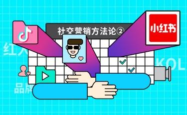 品牌如何选红人 社交营销方法论②
