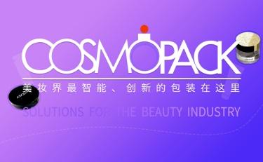 美妆界最智能、创新的包装在这里!全球最大美妆展评出5名Cosmopack冠军