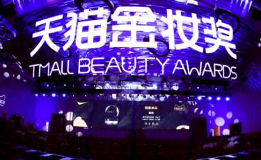 爱美也是生产力 天猫上的美妆消费同比增长超60%