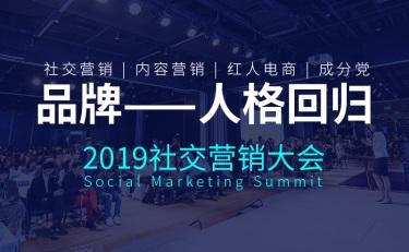 品牌人格回歸:2019社交營銷大會