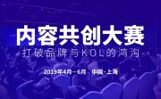 国潮新势力——2019内容共创大赛
