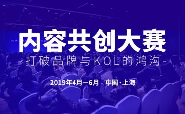 國潮新勢力——2019內容共創大賽