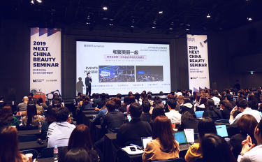 夏天首尔演讲:2019中国化妆品市场竞争格局及趋势报告