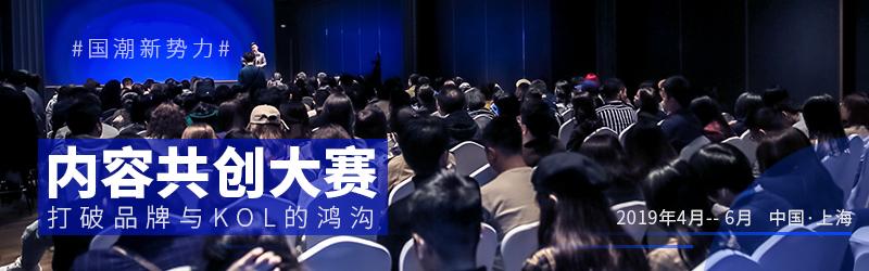 #國潮新勢力 11家MCN8大國貨品牌碰撞出最IN內容共創大賽