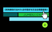 《时尚美妆品牌KOL合作现状与方法论调查报告》(上)