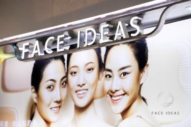 再次跨品类布局,环亚能否实现彩妆梦想?