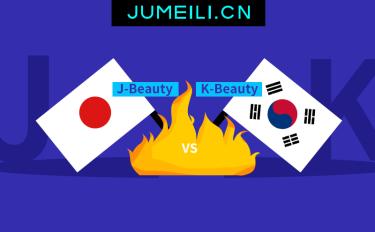全球化妆品市场新潮流之争:做得好的日本VS说得好的韩国