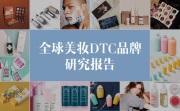 值得关注的美妆DTC优秀品牌榜 | 全球DTC研报②