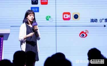 勞永玲:數據分析在社媒投放各環節中的應用#社交營銷大會