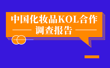 首份中國化妝品KOL合作調查報告