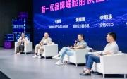 圆桌对话:新锐品牌发展初期,如何做好上游供应链管理?