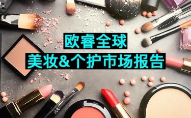 欧睿数据解密:美妆市场稳定增长的背后,浮现的新突破口