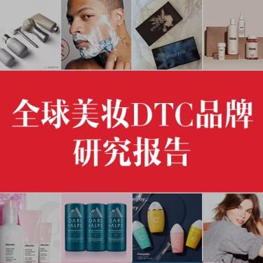 从DTC品牌的崛起,看当今如何打造21世纪美妆品牌 | 全球DTC研报③