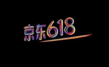 """京东618升级""""东联计划""""线上线下联合营销"""