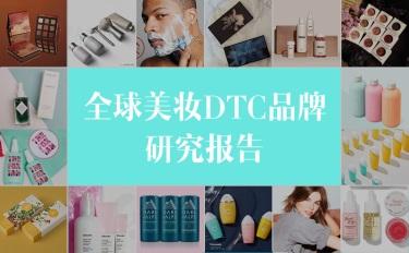 不仅仅是直面消费者,DTC品牌崛起原因与特征|全球美妆DTC品牌研报①