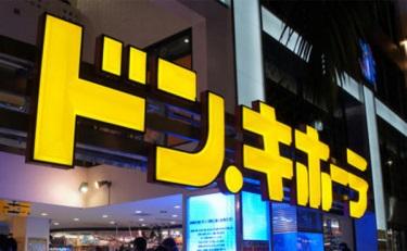 日本唐吉诃德开出香港首店 今年或进驻台湾开店