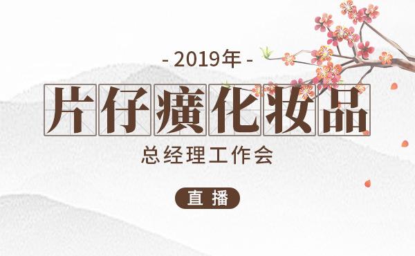 2019片仔癀化妆品全国经销商总经理工作会