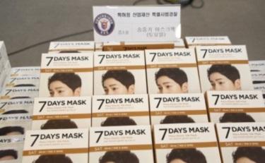 韩国10名嫌疑人伪造·制造和销售'宋仲基面膜'被立案