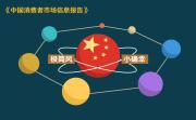 中国消费者市场信息报告:新变化带来了哪些助推器