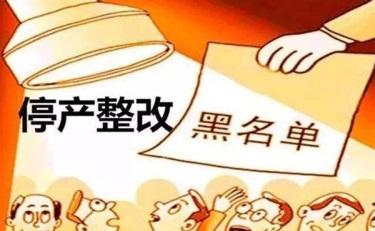 國家藥監局公告:廣州市采潔化妝品停產整改