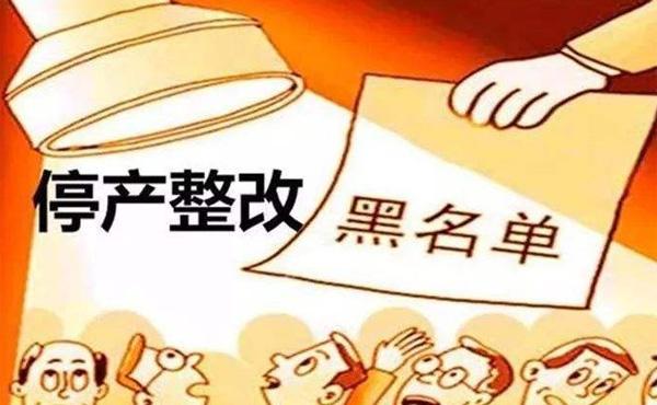 国家药监局公告:广州市采洁化妆品停产整改