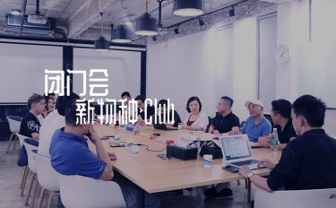 如何从0搭建社媒团队及抖音营销起步|新物种Club闭门会笔记·第④期