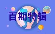 全球资讯妖铃铃:西方入华,国货出海