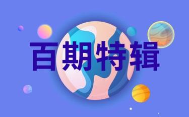全球資訊妖鈴鈴:西方入華,國貨出海