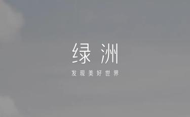 """微博推社交APP""""绿洲""""是想偷袭小红书?"""