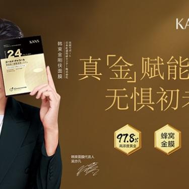 天猫年销售额增长39.54%,粉丝净增近百万,韩束做对了哪些事?