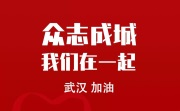 快讯 | 自然堂品牌母公司伽蓝集团捐款500万元抗击疫情