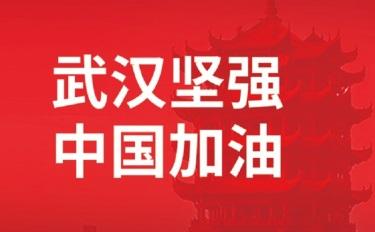 快訊 | 丸美股份捐款500萬元,全力抗擊疫情