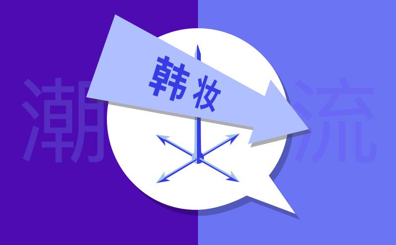 """韓妝遇冷記:從""""潮流風向標""""滑向""""年度特困生"""""""