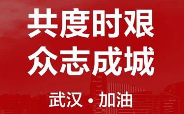 快訊 | 卡姿蘭集團捐款200萬元抗擊疫情,共克時艱