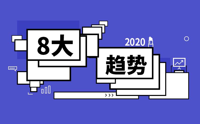 2020年8大趋势预测,全球美妆行业会怎样变动? #全资特辑113