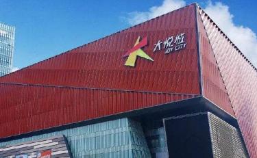 大悅城上線小程序商城 預計首批商戶約450家