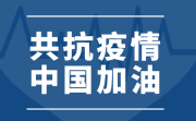快訊 | 美迪惠爾捐贈150萬元抗擊新型肺炎疫情
