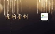 快讯 || 壹网壹创拟3.8亿收购电商服务公司51%股份,计划拓展产业链
