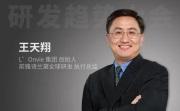 演讲笔记 | L'Onvie 集团,前雅诗兰黛全球研发执行总监王天翔:技术创新的四个动力