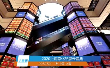 双妹推彩妆、典萃新生,上海家化云盛典发布十大品牌2020战略规划