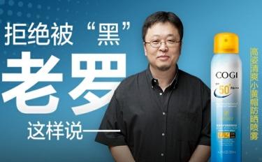 """高姿防晒""""小黄帽""""x罗永浩直播带货,携手撬动""""直男经济"""""""