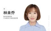 腾讯智慧零售林未乔:如何打造微信生态中的私域闭环