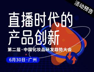 流程曝光 | 第二屆中國化妝品研發趨勢大會 7場主題演講 探討直播時代的產品創新
